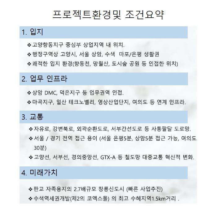 DMC스타비즈 오피스  분양정보